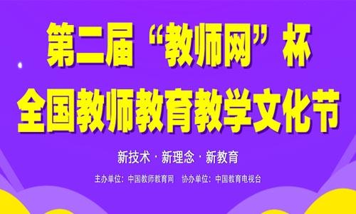 """【主题活动】第二届""""教师网""""杯文化节活动..."""